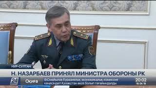 СРОЧНЫЕ НОВОСТИ: Елбасы Нурсултан Назарбаев принял министра обороны РК