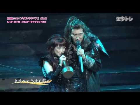 新感線☆RS「メタルマクベス」disc2 開幕!