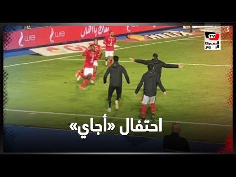 فرحة هستيرية لجونيور أجاي ولاعبي الأهلي عقب إحراز هدف الفوز على الطلائع