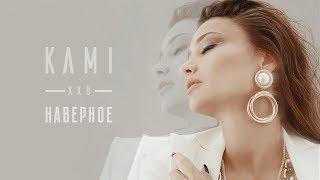 KAMI XXO - Наверное (Премьера трека, 2019)