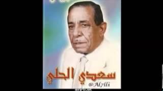 تحميل اغاني سعدي الحلي موال ولاجف ... MP3