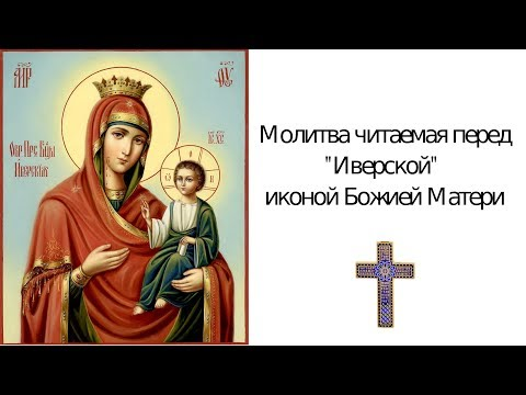 Молитва Иверской иконе Божией Матери