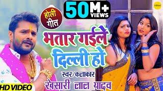 आ गया Khesari Lal Yadav का सबसे बड़ा होली VIDEO SONG   Bhatar Gaile Dilli Ho   Bhojpuri Hit Holi Song
