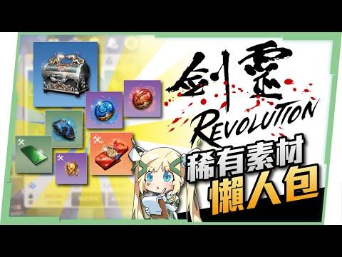 【劍靈:革命】稀有素材懶人包|強化石、精煉石、裝備材料、靈石、寶箱 ▹璐洛洛◃
