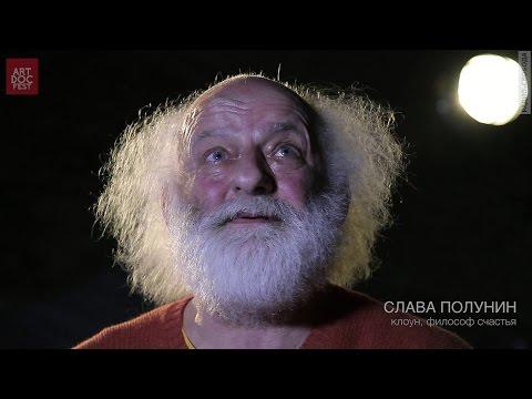 Монологи о свободе: Вячеслав Полунин