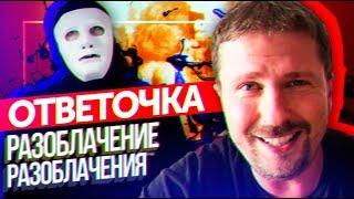 """Ответочка Анатолию. Разоблачение """"разоблачения"""" Часть1"""