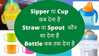बच्चे को Sippy Cup कब देना होता है? | When To Use Sipper For Babies| Sippy cups for babies
