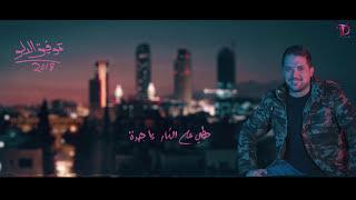 اغاني حصرية Tawfiq Aldalo (Official Audio) | توفيق الدلو - حطي على النار يا جده تحميل MP3