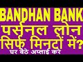How to apply for Bandhan Bank Personal Loan Online in 2020 ? Bandhan Personal Loan Apply online
