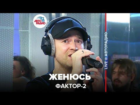🅰️ Фактор 2 - Женюсь (LIVE @ Авторадио)