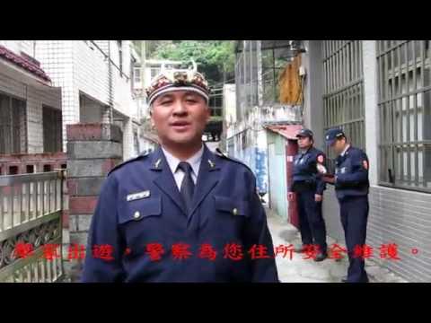 南投縣政府警察局信義分局「重要節日治安、交通、為民服務」宣導短片
