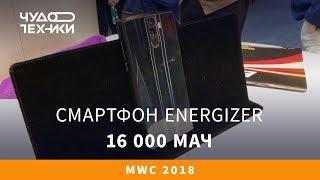 Это смартфон Energizer! Аккумулятор 16 000 мАч