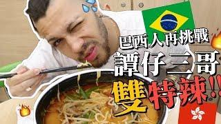 [香港VLOG] 第二彈!!!挑戰譚仔三哥雙特辣!? 我比較喜歡三哥?Sam Gor spicy noodle