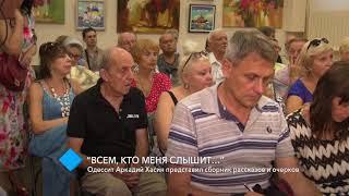 Одессит Аркадий Хасин представил сборник рассказов и очерков