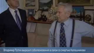 Михаил Тимофеевич Калашников (1919 - 2013)