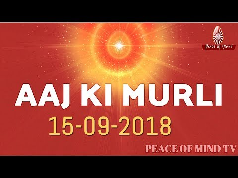 आज की मुरली 15-09-2018 | Aaj Ki Murli | BK Murli | TODAY'S MURLI In Hindi | BRAHMA KUMARIS | PMTV (видео)