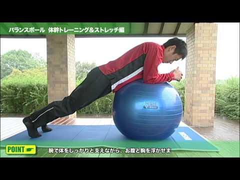 バランスボールで体幹トレ