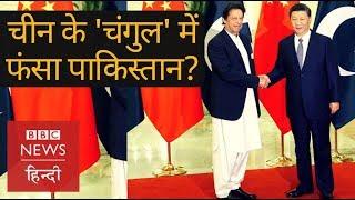 CPEC: Is Pakistan falling into China's debt trap? (BBC Hindi)