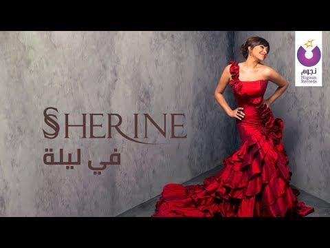 Sherine - Fe Leila (Official Lyrics Video) | شيرين - في ليلة - كلمات