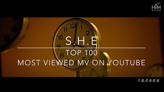 S.H.E 2018 100首YouTube觀看次數最多MV [ S.H.E TOP 100 Most Viewed MV ]  17th Anniversary