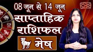 Saptahik Rashifal | मेष साप्ताहिक राशिफल | 08 से 14 जून 2020 | दूसरा सप्ताह | Weekly Predictions - Download this Video in MP3, M4A, WEBM, MP4, 3GP