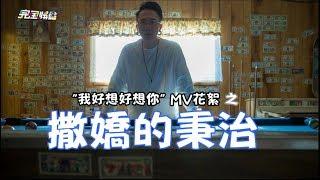 """【竟然😊】撒嬌的蕭秉治 """"我好想好想你""""MV花絮"""