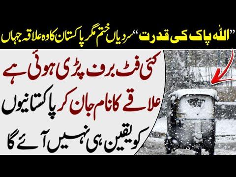اللہ پاک کا معجزہ ، پاکستان کا علاقہ جہاں کئی فٹ برف پڑی ہوئی ہے ، نام جان کر آپ کو بھی حیرت ہوگی
