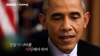 [스브스뉴스] 오바마가 말하는 대통령의 덕목