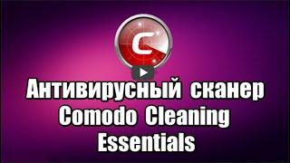 Антивирусный сканер Comodo Cleaning Essentials бесплатный, на русском языке, не требует установки, проверяет и удаляет различные вирусы, трояны, руткиты.  Скачать антивирусный сканер Comodo Cleaning Essentials: