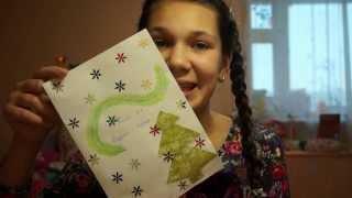 Обратный отсчет до Нового года 2014  / Письмо Деду Морозу / СДЕЛАЙ САМ
