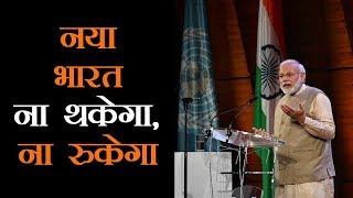 France में Modi ने कहा हमने भ्रष्टाचार, परिवारवाद, लूट और आतंकवाद पर लगाम कसी