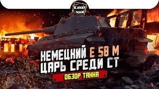 E 50M - Царь среди СРЕДНИХ танков. Новая старая ИМБА / WoT Blitz