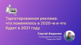 Таргетированная реклама: что поменялось в 2020м и что будет в 2021 году