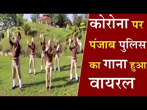पंजाब पुलिस का कोरोना पर ये गाना हो रहा है वायरल