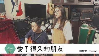 田馥甄Hebe Tien [ 愛了很久的朋友] Official MV (電影『後來的我們』插曲) (Hexatree Cover)