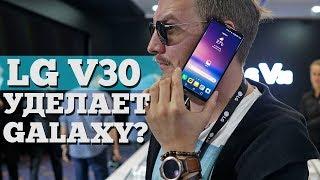 Первый обзор LG V30 - Панч Samsung-у