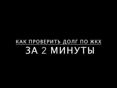 Задолжность за ЖКУ