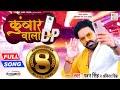 Full Song - कुंवार वाला DP   #Pawan Singh, #Ankita Singh   Kunwar Wala DP   Bhojpuri Hit Song 2021