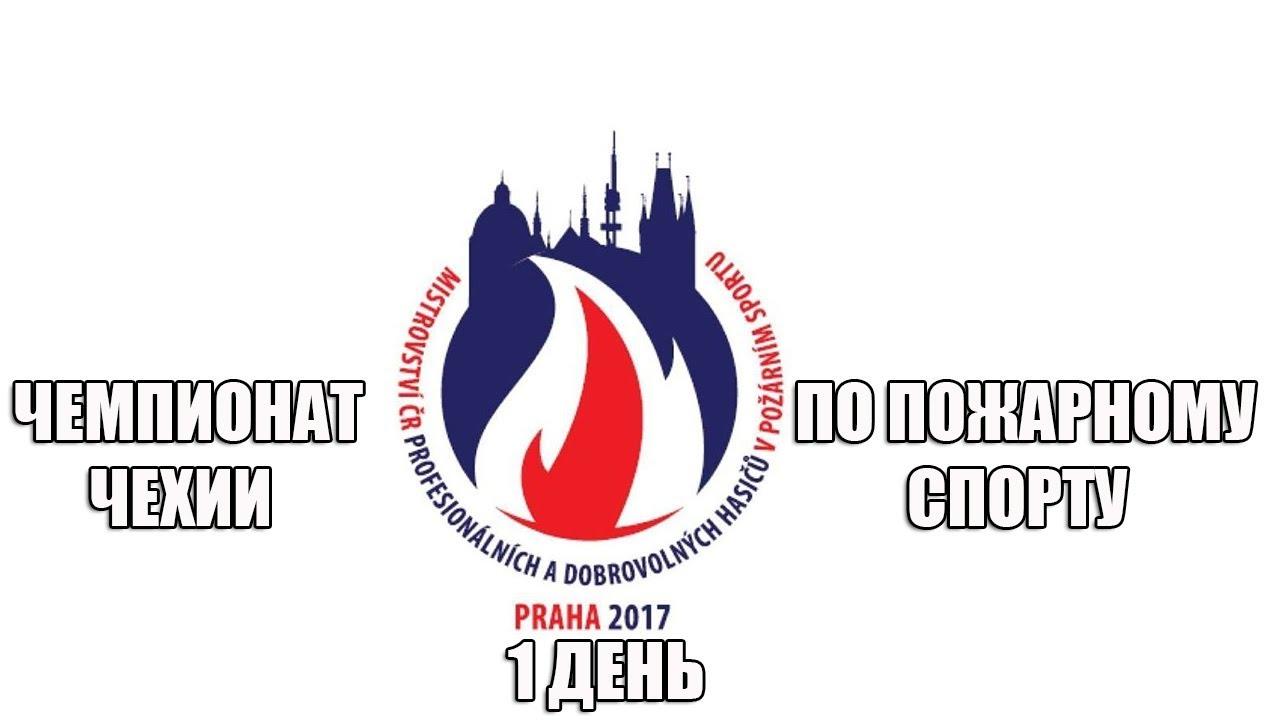 Чемпионат чехии