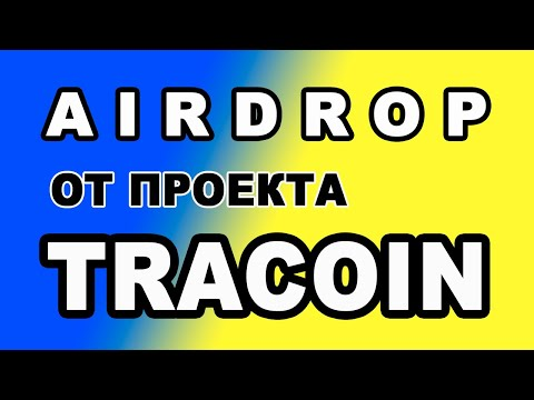 AIRDROP ОТ ПРОЕКТА TRACOIN