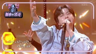 Immortal Songs 2 EP491