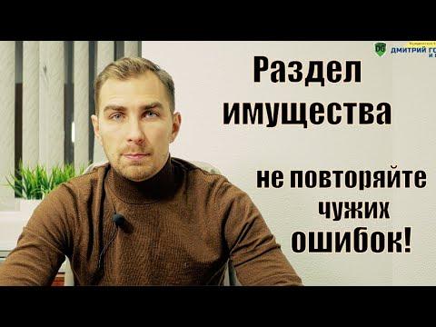 ✅ Раздел имущества в Украине  | адвокат Дмитрий Головко