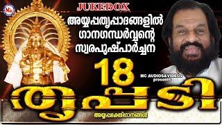 Pathinettu Trippadi Hindu Devotional Songs Malayalam Ayyappa Songs KJ Yesudas