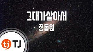 [TJ노래방] 그대가살아서   정동원  TJ Karaoke