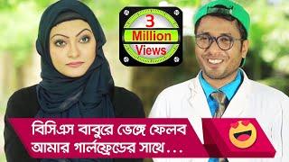বিসিএস বাবুরে ভেঙ্গে ফেলব! আমার গার্লফ্রেন্ডের সাথে... হাসুন আর দেখুন - Boishakhi TV Comedy