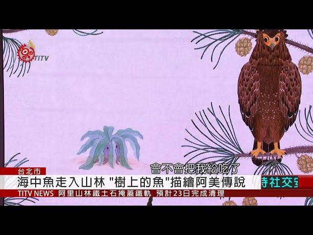 米雅發表繪本《樹上的魚》繪出阿美傳統智慧