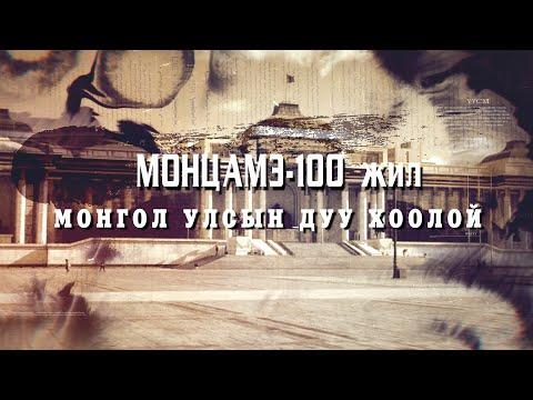 МОНЦАМЭ-100 жил: МОНГОЛ УЛСЫН ДУУ ХООЛОЙ