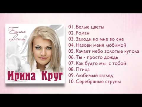 Ирина Круг - Белые цветы (Полный сборник)