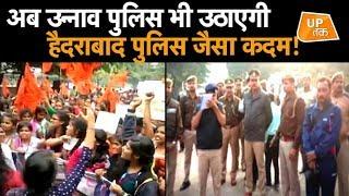 अब Unnao Police भी उठाएगी Hyderabad Police जैसा कदम!