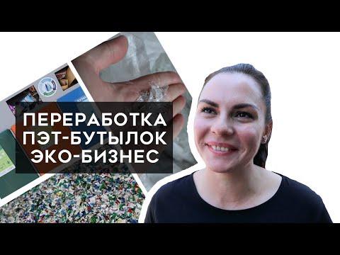 Переработка пластиковых бутылок (ПЭТ). Эко-бизнес